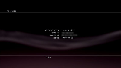 PS3 Firmware 3.21