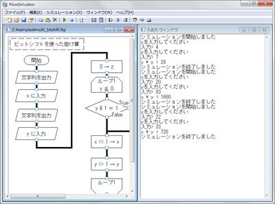 FlowSimulator Ver.1.1.0 イメージスクリーンショット