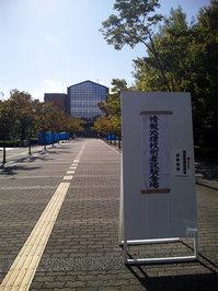 ネットワークスペシャリスト試験 at 龍谷大学